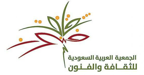 الحمعية-العربية-السعودية-للثقافة-والفنون2
